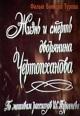 Смотреть фильм Жизнь и смерть дворянина Чертопханова онлайн на Кинопод бесплатно