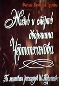 Смотреть Жизнь и смерть дворянина Чертопханова онлайн на Кинопод бесплатно