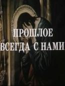 Смотреть фильм Прошлое всегда с нами онлайн на KinoPod.ru бесплатно