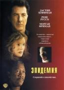 Смотреть фильм Эпидемия онлайн на KinoPod.ru платно