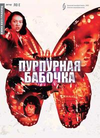 Смотреть Пурпурная бабочка онлайн на Кинопод бесплатно