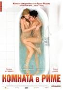 Смотреть фильм Комната в Риме онлайн на KinoPod.ru бесплатно