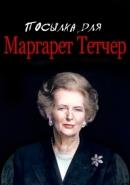 Смотреть фильм Посылка для Маргарет Тетчер онлайн на Кинопод бесплатно