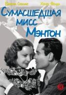 Смотреть фильм Сумасшедшая мисс Ментон онлайн на Кинопод бесплатно