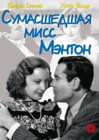 Смотреть Сумасшедшая мисс Ментон онлайн на Кинопод бесплатно