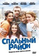 Смотреть фильм Спальный район онлайн на KinoPod.ru бесплатно