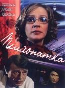 Смотреть фильм Психопатка онлайн на Кинопод бесплатно