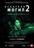 Смотреть фильм Искатели могил 2 онлайн на Кинопод бесплатно