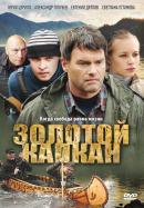Смотреть фильм Золотой капкан онлайн на KinoPod.ru бесплатно