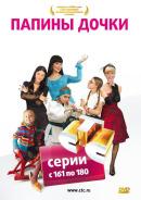 Смотреть фильм Папины дочки онлайн на KinoPod.ru бесплатно
