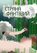 Смотреть фильм Страна фантазий онлайн на KinoPod.ru бесплатно