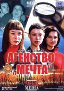Смотреть фильм Агентство «Мечта» онлайн на KinoPod.ru бесплатно