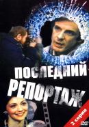 Смотреть фильм Последний репортаж онлайн на KinoPod.ru бесплатно