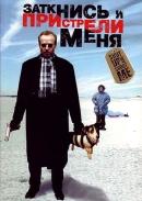 Смотреть фильм Заткнись и пристрели меня онлайн на KinoPod.ru бесплатно