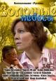 Смотреть фильм Золотые небеса онлайн на Кинопод бесплатно