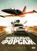 Смотреть фильм Небесный форсаж онлайн на Кинопод бесплатно