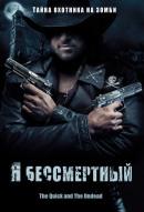 Смотреть фильм Я бессмертный онлайн на KinoPod.ru бесплатно