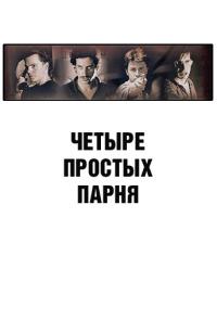 Смотреть Four Jacks онлайн на Кинопод бесплатно