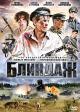 Смотреть фильм Блиндаж онлайн на Кинопод бесплатно