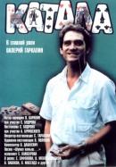 Смотреть фильм Катала онлайн на Кинопод бесплатно