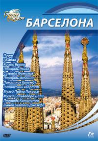 Смотреть онлайн Города мира (Cities of the World)