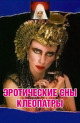 Смотреть фильм Эротические сны Клеопатры онлайн на Кинопод бесплатно