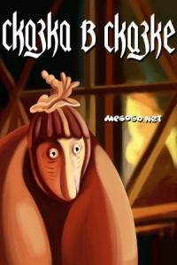 Смотреть Сказка в сказке онлайн на Кинопод бесплатно