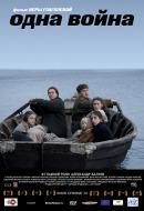 Смотреть фильм Одна война онлайн на KinoPod.ru бесплатно