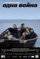 Смотреть фильм Одна война онлайн на Кинопод бесплатно