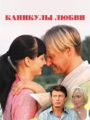 Смотреть фильм Каникулы любви онлайн на Кинопод бесплатно