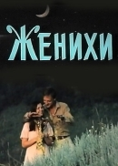 Смотреть фильм Женихи онлайн на Кинопод бесплатно
