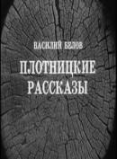 Смотреть фильм Плотницкие рассказы онлайн на KinoPod.ru бесплатно