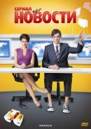 Смотреть фильм Новости онлайн на Кинопод бесплатно