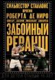 Смотреть фильм Забойный реванш. Правильный перевод Гоблина онлайн на KinoPod.ru бесплатно