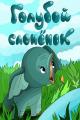 Смотреть фильм Голубой слонёнок онлайн на Кинопод бесплатно