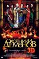 Смотреть фильм Охотники на демонов онлайн на Кинопод бесплатно