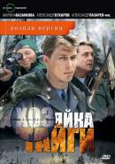 Смотреть фильм Хозяйка тайги онлайн на KinoPod.ru бесплатно