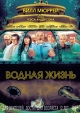Смотреть фильм Водная жизнь онлайн на Кинопод бесплатно