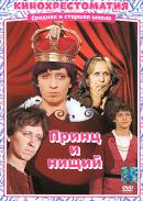 Смотреть фильм Принц и нищий онлайн на KinoPod.ru бесплатно