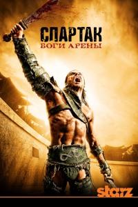 Смотреть Спартак: Боги арены онлайн на Кинопод бесплатно