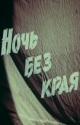 Смотреть фильм Ночь без края онлайн на Кинопод бесплатно