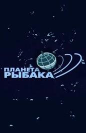 Смотреть Планета рыбака онлайн на Кинопод бесплатно
