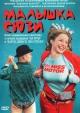 Смотреть фильм Малышка Сюзи онлайн на Кинопод бесплатно
