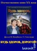 Смотреть фильм Будь здоров, дорогой! онлайн на KinoPod.ru бесплатно