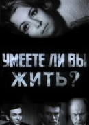 Смотреть фильм Умеете ли вы жить? онлайн на Кинопод бесплатно