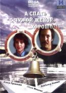 Смотреть фильм А спать с чужой женой, хорошо?! онлайн на Кинопод бесплатно