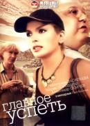 Смотреть фильм Главное – успеть онлайн на Кинопод бесплатно