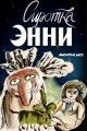 Смотреть фильм Сиротка Энни онлайн на Кинопод бесплатно