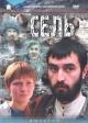 Смотреть фильм Сель онлайн на Кинопод бесплатно