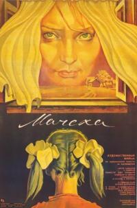 Смотреть Мачеха онлайн на Кинопод бесплатно